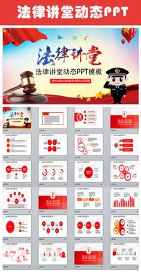 律师法制讲学法院法律PPT