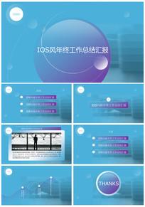 梦幻蓝紫iOS风格年终工作汇报ppt模板