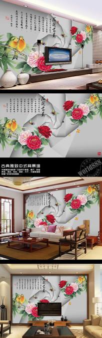 牡丹花鸟花开富贵立体旋涡3D时尚中式背景墙