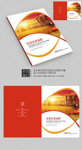 农业企业现代化农产品画册封面