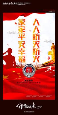 人人防灾防火关注消防宣传展板设计