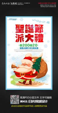 圣诞节派大礼圣诞节促销海报