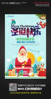 圣诞快乐圣诞节促销海报