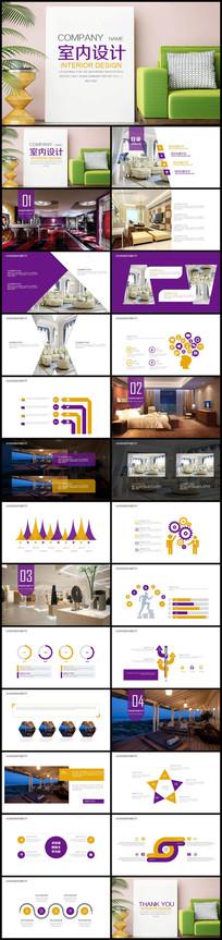 室内设计家居装饰装修公司PPT