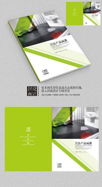 卫浴品牌企业宣传画册封面