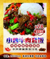 小炒牛肉套饭海报设计