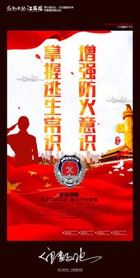 增强防火意识关注消防宣传展板设计
