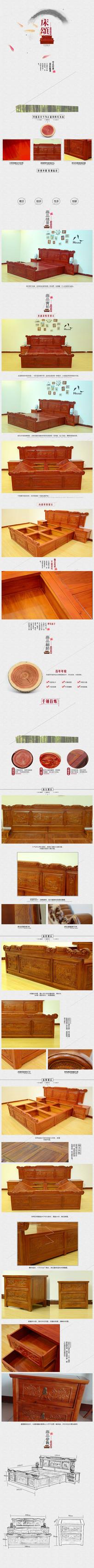 纸纹理中国风家具淘宝详情PSD分层