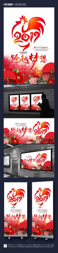 中国风2017跨越梦想鸡年新年海报