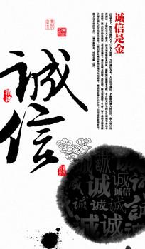 中国风诚信文化展板设计