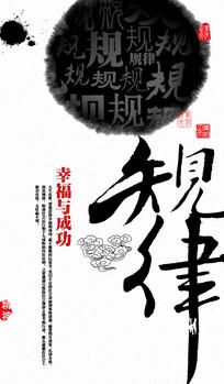 中国风规律文化展板设计
