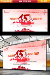 中国风水墨15周年庆典海报