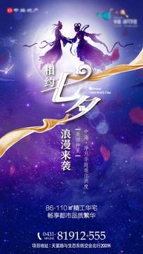 紫色七夕情人节微信海报