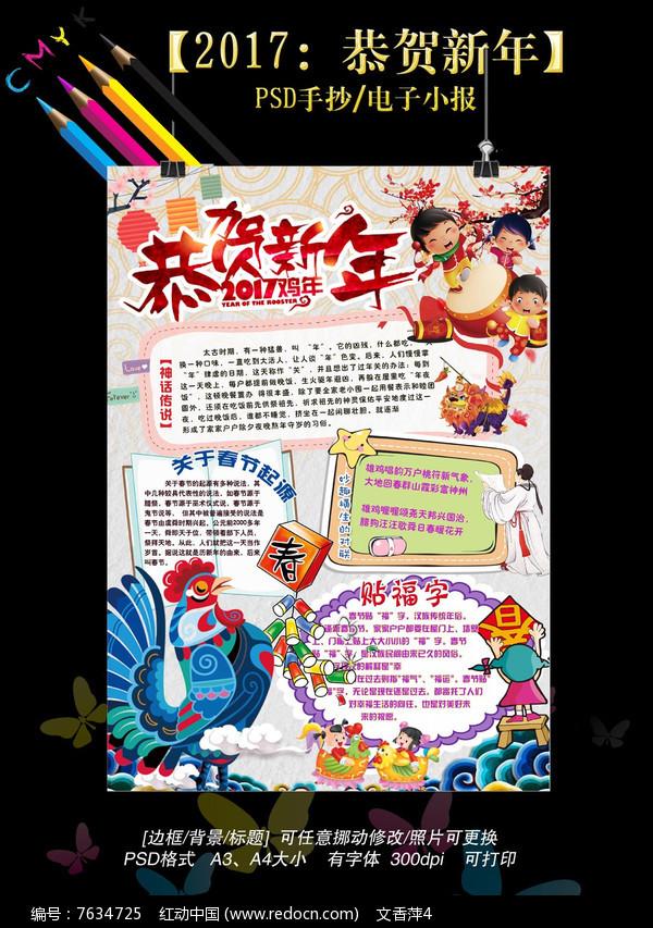 2017春节恭贺新年小报手抄报竖版图片