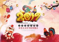 2017鸡年年会海报设计