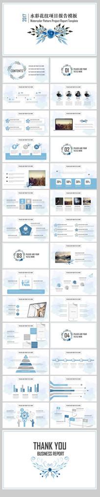 2017蓝色创意花纹水彩年终总结报告