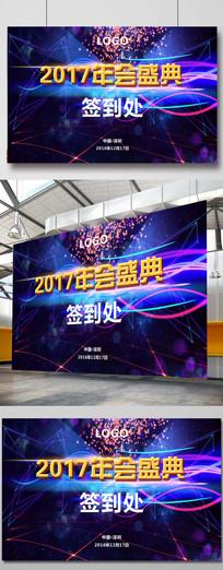 2017年会盛典签到处