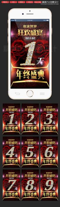 2017年微信微玫瑰商促销倒计时手机海报