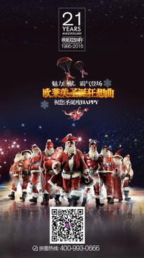 2017圣诞节海报设计