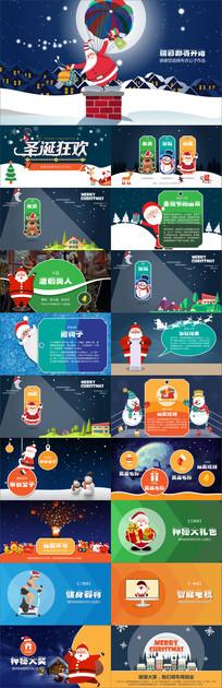 2017圣诞狂欢PARTY动态PPT模板