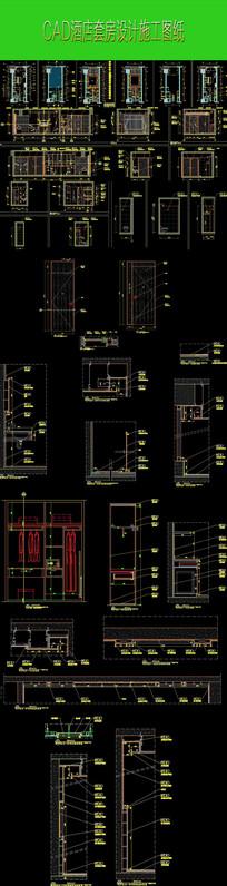 cad酒店套房设计施工图纸