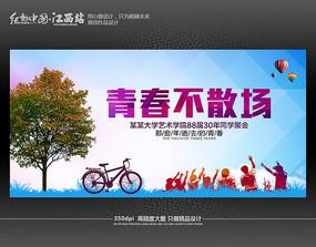 炫彩青春不散场同学会宣传海报
