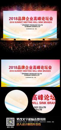 彩色大气清新会议活动舞台背景墙设计
