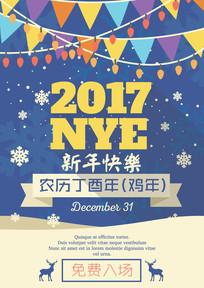 创意2017新年快乐鸡年海报