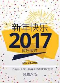 创意2017新年派对海报