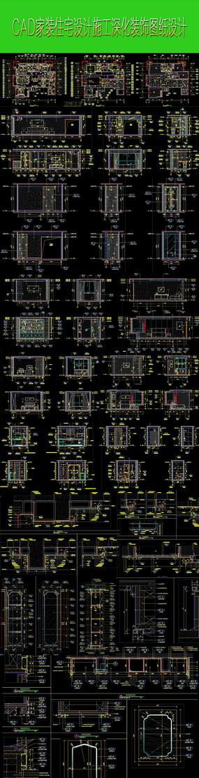 非常详细的家装设计施工图纸CAD资料