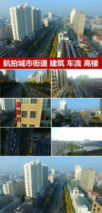 航拍城市街道建筑高楼车流视频