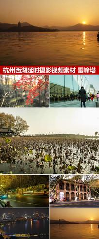 杭州西湖风光西湖延时摄影视频