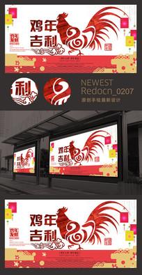 红色2017鸡年新年背景板素材展板