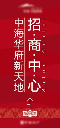 红色地产热销期包装招商中心水牌