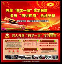 红色政府机关党建党务宣传栏展板灯箱橱窗