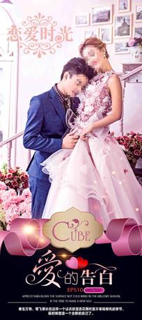 婚庆易拉宝设计