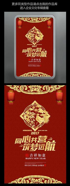 简约中国风新春海报