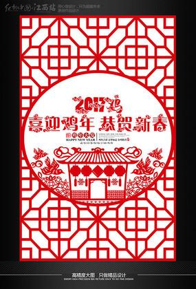 剪纸风2017鸡年海报设计模板