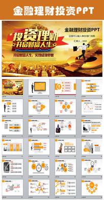 金融理财创业投资路演项目PPT