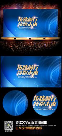 蓝色大气会议舞台背景墙