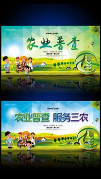 农业普查宣传海报