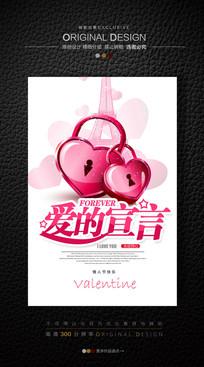 情人节同心锁珠宝宣传海报