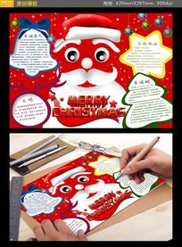圣诞节小报设计模板