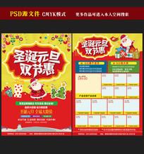圣诞元旦超市宣传单模板