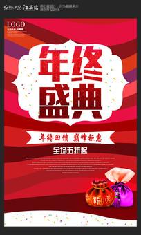 时尚年终盛典促销海报设计