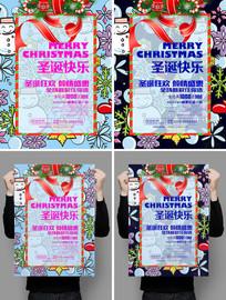 手绘圣诞节促销海报