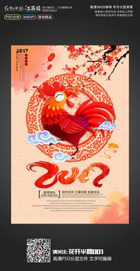 水彩风2017鸡年海报鸡年素材