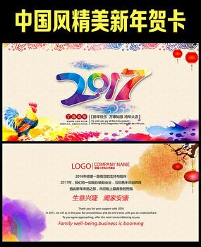 水彩水墨中国风2017鸡年贺卡设计模板