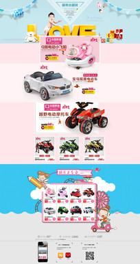 童车玩具车首页页面设计