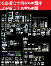 卫浴柜设计素材CAD图库